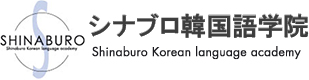 シナブロ韓国語学院 Shinaburo Korean language academy